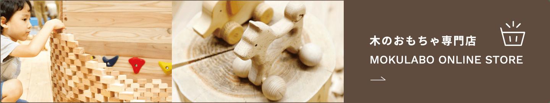 木のおもちゃ専門店 MOKULABO ONLINE STORE