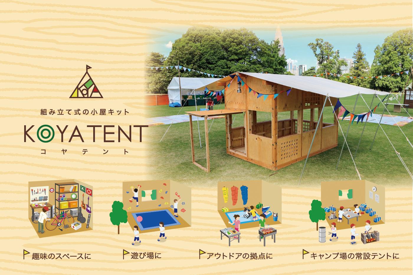 KOYATENT 組み立て式の小屋キット