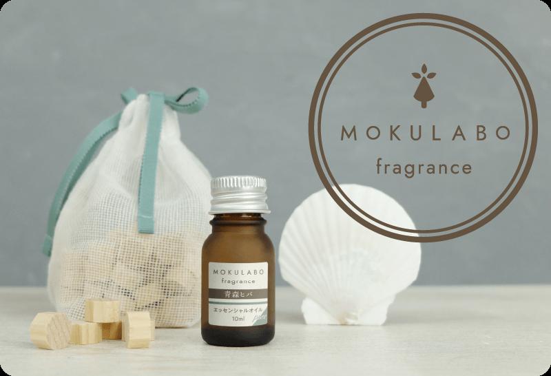 fragrance ヒバアロマ